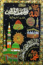 Milad Wall size banner (Brand New) Ref: 29746
